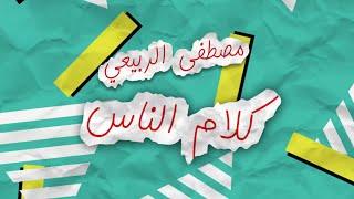 مصطفى الربيعي - كلام الناس (حصريا) | 2019