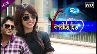 Biporite Hito | বিপরীতে হিত | Anika Kabir Shokh | Niloy | Rtv Special Drama