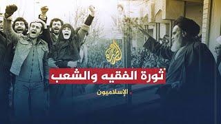 الإسلاميون- ثورة الفقيه والشعب