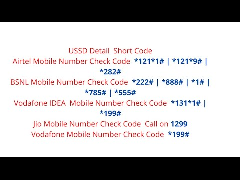 Check Your Own Mobile Number Airtel,Idea,Vodafone,Aircel,Docomo,Reliance,Bsnl Etc