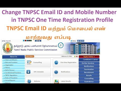 How to Change TNPSC Email ID and Mobile Number in TNPSC One Time Registration Profile