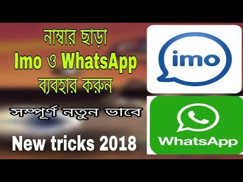 How to Use Imo & WhatsApp Without Phone Number ||New tricks 2018|| Tech Suggestion