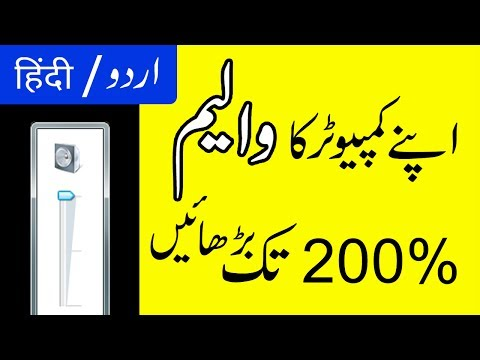 How to increase your computer volume up to 200% | Urdu/Hindi