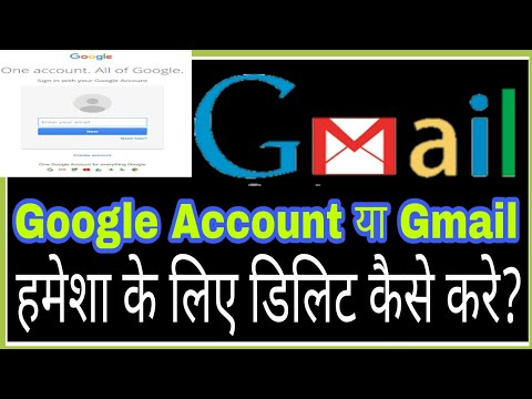 how to delete gmail account ll how to delete google account