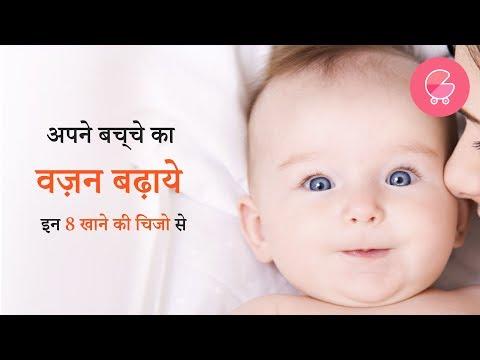 शिशु का वज़न बढ़ाने के लिए 8 food items| Babygogo