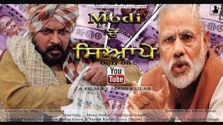 punjabi funny video modi de syaape by Mani kular