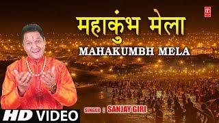 महाकुंभ मेला Mahakumbh Mela I SANJAY GIRI I Kumbh Mela 2019 I Latest Video Song, Kumbh Bhajan