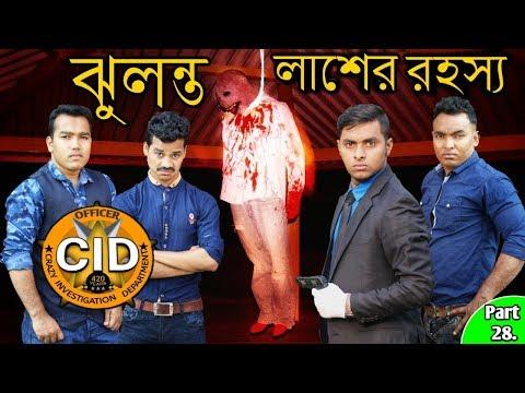 Xxx Mp4 দেশী CID বাংলা PART 28। Mystery Of Hanging Body। Free Comedy Video Online। New Funny Video Bangla 3gp Sex