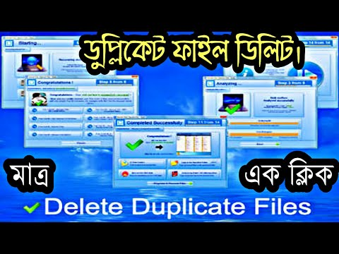 How to Deleted or Cleaner All Duplicate files - Remove duplicate files in One Click
