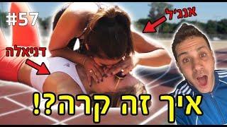 איך זה קרה?! (דניאלה ואנג׳ל מתנשקות!!!)