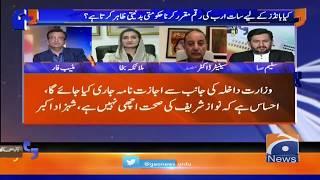 Aapas Ki Baat | Muneeb Farooq | 13th November 2019