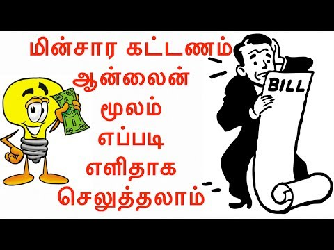 How to Pay Electricity bill online in Tamilnadu TNEB | Step by Step Tamil Tutorial | www tnebnet org