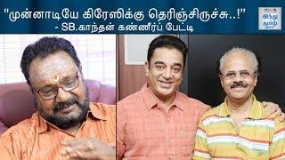 ''முன்னாடியே கிரேஸிக்கு தெரிஞ்சிருச்சு..!'' - SB.காந்தன் கண்ணீர் | Hindu Tamil Thisai