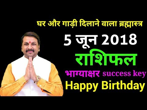 5 June 2018 | घर और गाड़ी |ब्रह्मास्त्र |Daily Rashifal |Success Key | Happy Birthday |