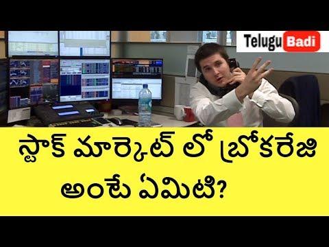 what is Brokerages | Best Online Stock Brokeragefor beginners in India. Stock market basics