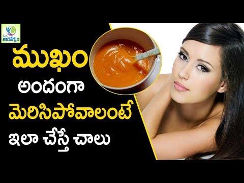 Homemade Skin Whitening Face pack - Mana Arogyam | Skin care Tips