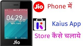 Jio Phone मे बिना PC JBStore Install Online Browser पर