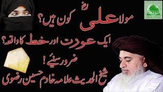 Mola Ali (R.A) Kon Hain? 1 Aurat or Khat ka Waqia?│Allama Khadim Hussain Rizvi New Bayan 2017