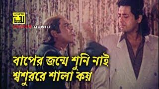 বাপের জন্মে শুনি নাই, শ্বশুররে শালা কয় | Humayun Faridi | Popy | Omor Sani | Movie Scene