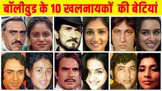 बॉलीवुड के 10 खलनायकों की खुबसूरत बेटियां