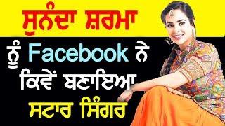 Sunanda Sharma Facebook Mp3 Song Download - Mr-Jatt Com