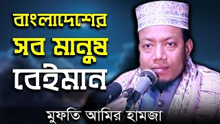 islamic video bangla waz mahfil 2017 maulana mufti  amir hamza
