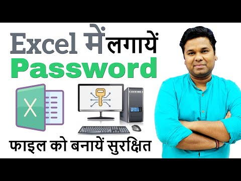 How to Make Excel File Password Protected