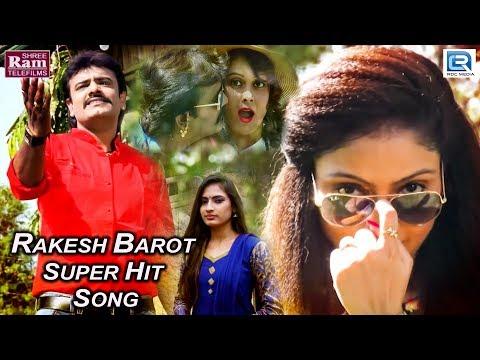 Xxx Mp4 જોવાનું ચુક્સો નહિ Rakesh Barot 2018 Superhit Songs Nonstop Gujarati Song 2018 FULL HD VIDEO 3gp Sex