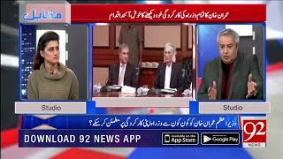 Amir Mateen explains the whole atmosphere and discussion regarding today