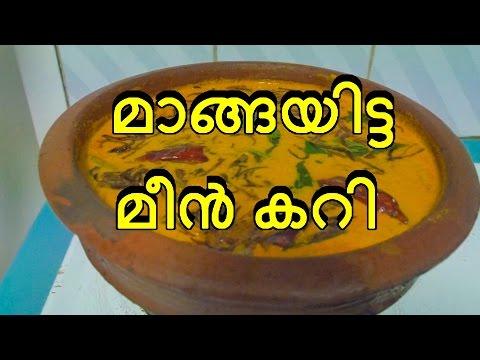 Fish mango curry kerala style |  മാങ്ങയിട്ട   മീൻ കറി | Fish curry in raw mango