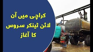 Karachi mein online tanker service ka aghaz