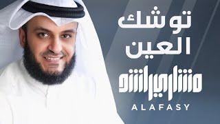 مشاري راشد العفاسي - توشك العين 2016 - Mishari Rashid Alafasy Toshek Alen