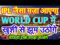 IPL जैसा मजा आएगा world cup 2019 में,world cup news 2019 cricket highlights