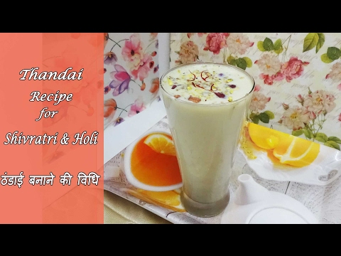 Thandai Recipe /Shivratri & Holi Special /ठंडाई बनाने की विधि खास शिवरात्रि और होली पर