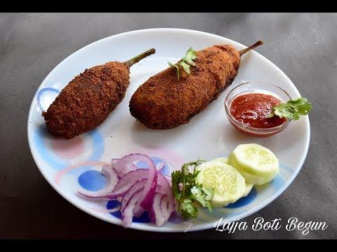 Lajja Boti Begun (Bengali Style)| Brinjal Stuffed Fried Snack | Indian Non-veg Tea Time Snacks #330
