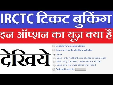 How To Use IRCTC All Options For Train Ticket Booking 2018