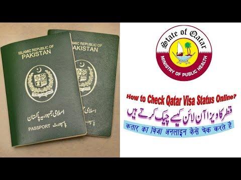 How To Check Qatar Visa Status Within Few Seconds || PRINT VISA || 2018
