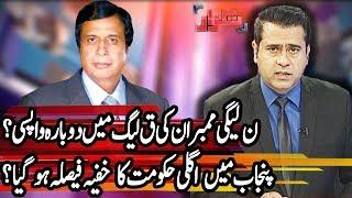 Takrar with Imran Khan - Ch Pervaiz Elahi Special Interview - 20 November 2017 | Express News