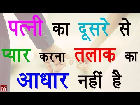 Love after Marriage is not a Valid Ground of Divorce | By Ishan Sid [Hindi]