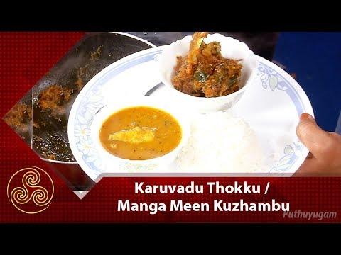 Karuvadu Thokku Recipe / Raw Mango Fish Curry | Rusikalam Vanga | 24/01/2018