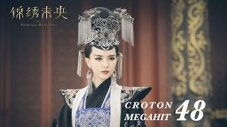 錦綉未央 The Princess Wei Young 48 唐嫣 羅晉 吳建豪 毛曉彤 CROTON MEGAHIT Official