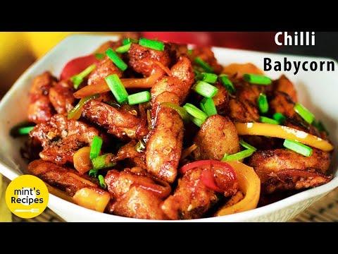 बाज़ार से भी ज्यादा कुरकुरे है यह बेबी कॉर्न्स | Chilli Baby Corns Recipe | Mintsrecipes