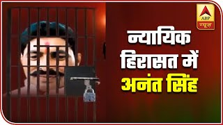 Bihar Police Get Anant Singh's Judicial Remand Till 30th August | ABP News