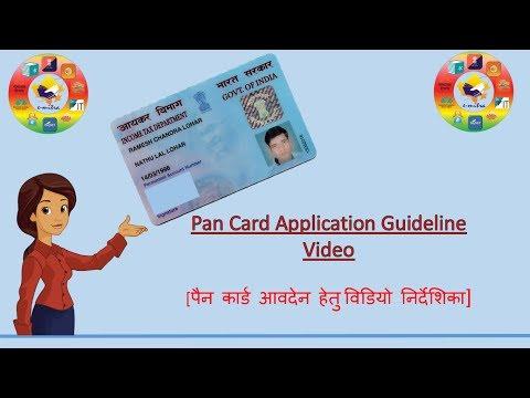 PAN CARD APPLICATION FORM EMITRA ONLINE VIDEO TUTORIAL
