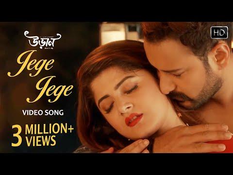 Xxx Mp4 Jege Jege জেগে জেগে Video Song Uraan Shreya Srabanti Shaheb Srijato Joy Sarkar 3gp Sex