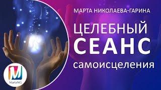Download Потрясающе эффективный ″Целебный сеанс самоисцеления″   Марта Николаева-Гарина Video