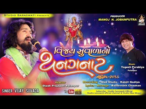 Xxx Mp4 Vijay Suvada No Thanganat વિજય સુંવાળા નો થનગનાટ Navratri Nonstop 2018 Studio Saraswati 3gp Sex