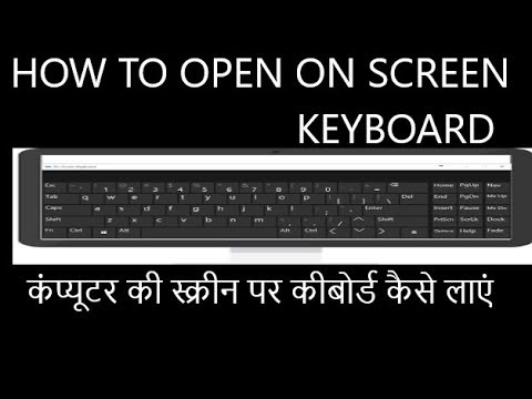 how to open on screen keyboard in pc in hindi  by shyamji technical