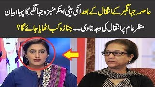 Munizae Jahangir Response On Mother Asma Jahngir