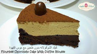 كيكة الشوكولاته بدون طحين مع موس القهوة Flourless Chocolate Cake With Coffee Mousse